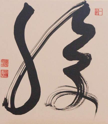 Shikishi Hara